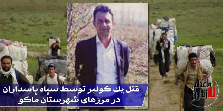 قتل-یک-کولبر-توسط-نیروهای-سپاه-پاسداران-در-مرزهای-شهرستان-ماکو