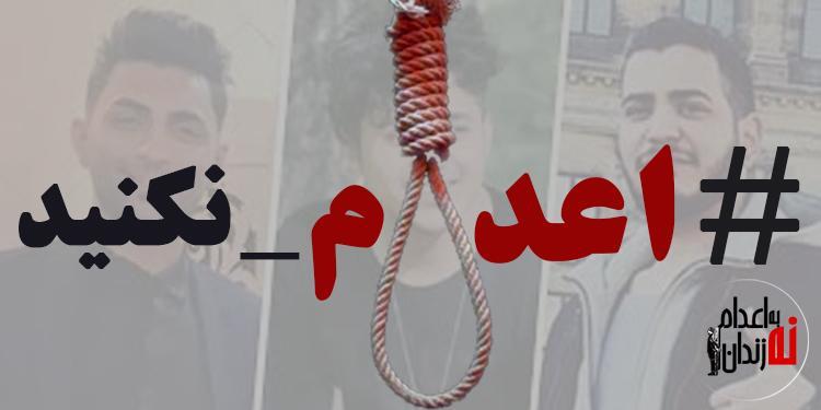 بیش از ۷میلیون بار در ایران و سراسر جهان فریاد زدیم: اعدام نکنید !