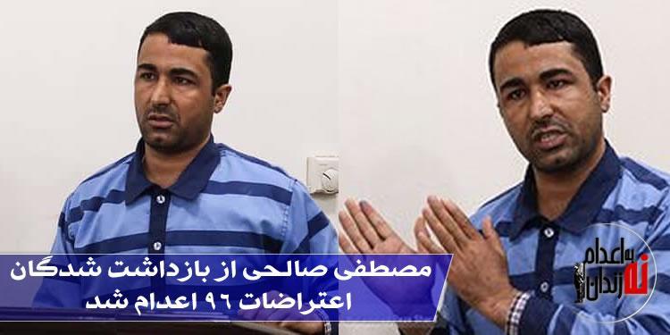در یک جنایت دیگر مصطفی صالحی از بازداشت شدگان اعتراضات۹۶ اعدام شد