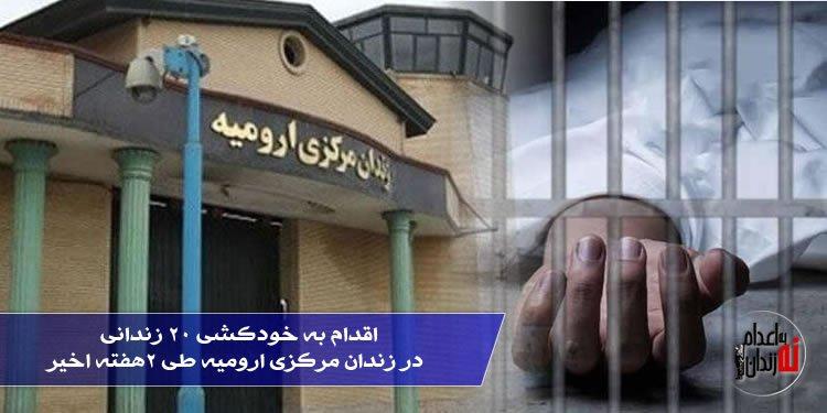 اقدام به خودکشی ۲۰ زندانی در زندان مرکزی ارومیه طی ۲هفته اخیر