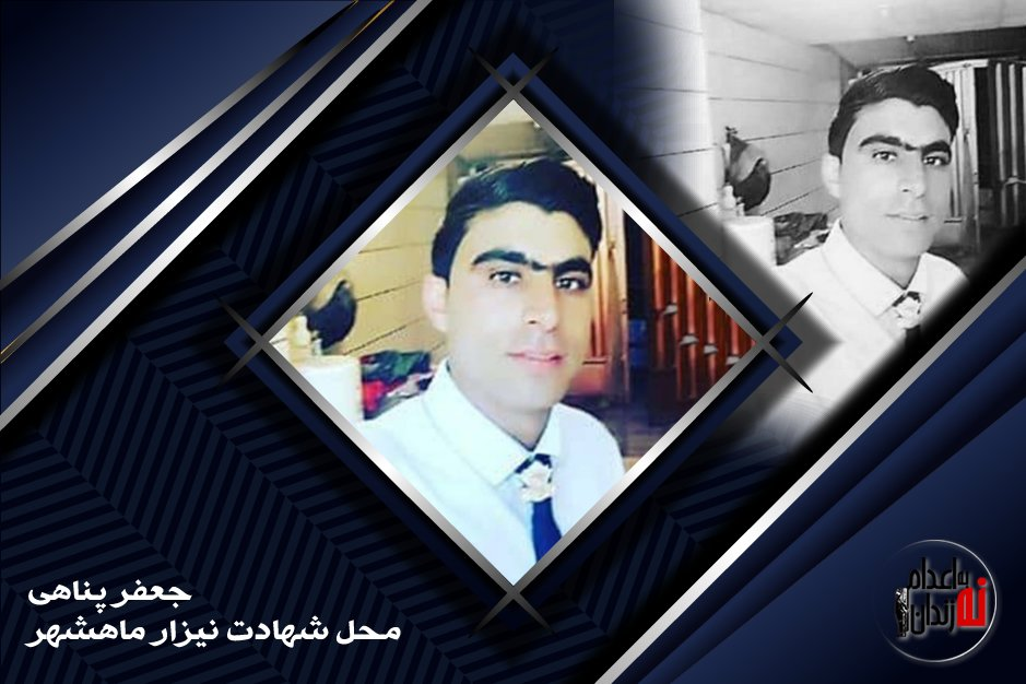 جانباختگان اعتراضات آبان در نیزار ماهشهر