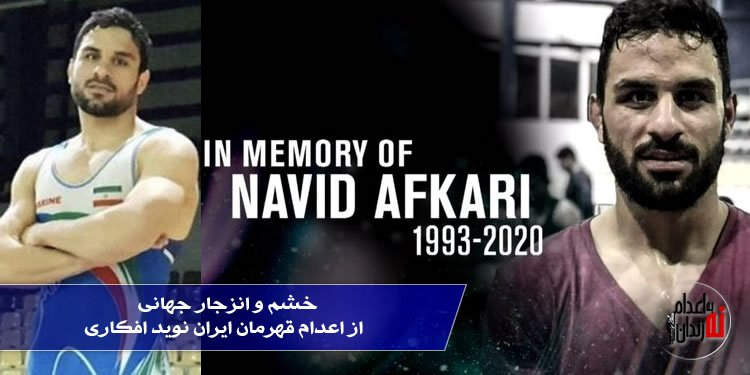 خشم و انزجار جهانی از اعدام قهرمان ایران نوید افکاری