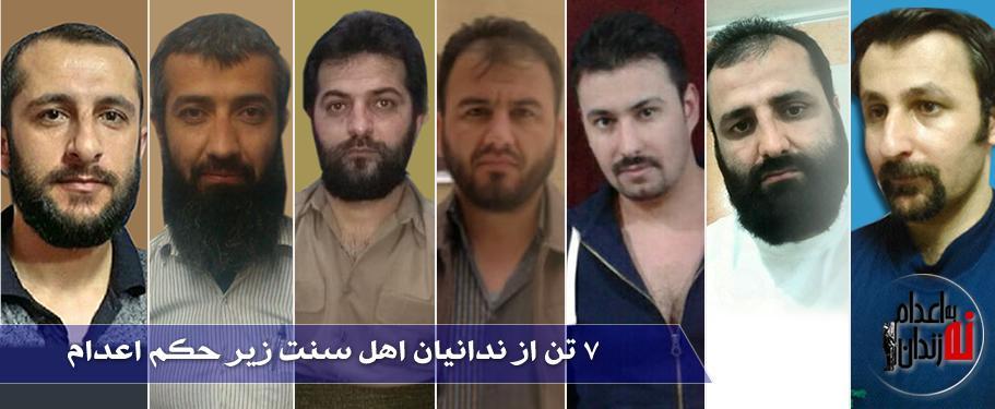 زندانیان اهل سنت زیر حکم اعدام