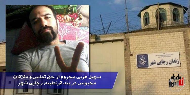 سهیل عربی محروم از حق تماس و ملاقات ، محبوس در بند قرنطینه رجایی شهر