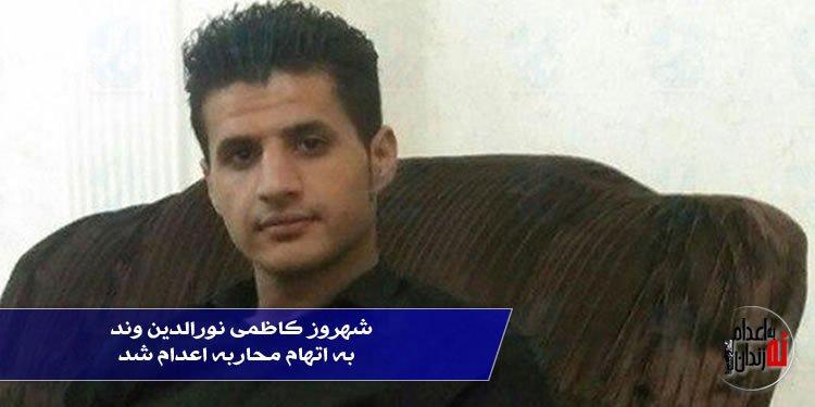 شهروز کاظمی نورالدین وند به اتهام محاربه اعدام شد