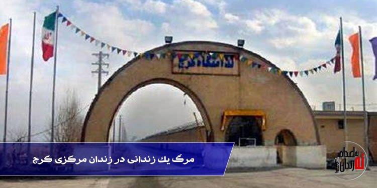 مرگ یک زندانی در زندان مرکزی کرج