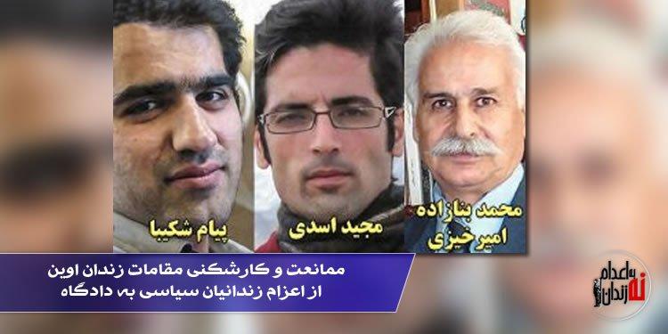 ممانعت و کارشکنی مقامات زندان اوین از اعزام زندانیان سیاسی به دادگاه
