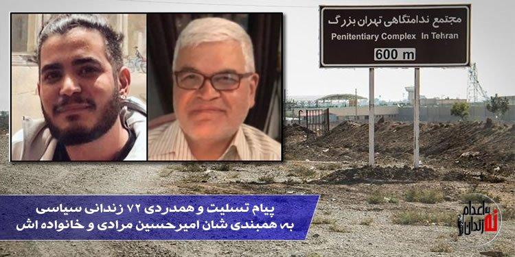 پیام تسلیت و همدردی ۷۲ زندانی سیاسی به همبندی شان امیرحسین مرادی و خانواده اش