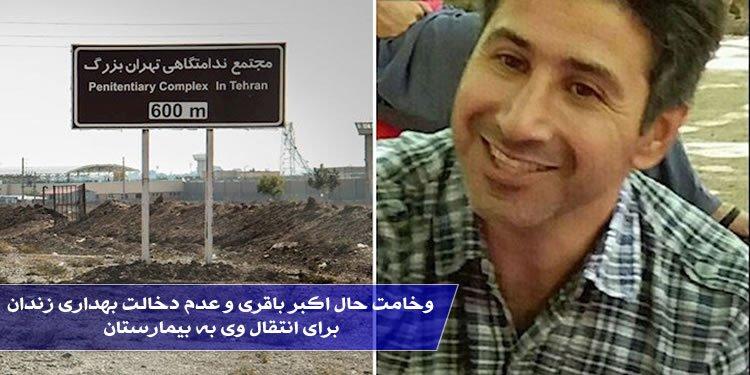 وخامت حال اکبر باقری و عدم دخالت بهداری زندان برای انتقال وی به بیمارستان