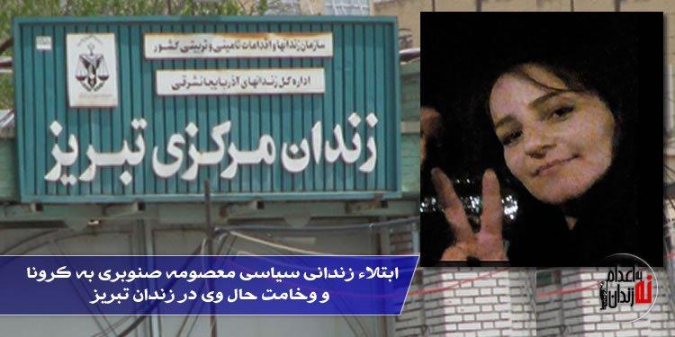 ابتلاء زندانی سیاسی معصومه صنوبری به کرونا و وخامت حال وی در زندان تبریز
