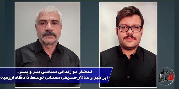 احضار دو زندانی سیاسی پدر و پسر؛ ابراهیم و سالار صدیقی همدانی توسط دادگاه ارومیه