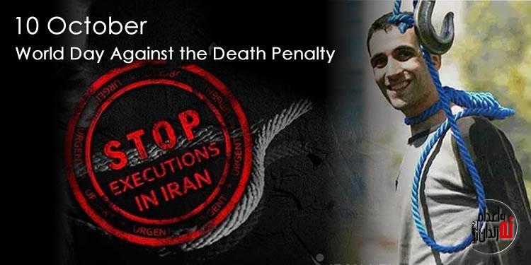 اعدام برای ادامه حاکمیت، رمز بقای ولایت - ۱۰ اکتبر روز جهانی مبارزه با مجازات اعدام