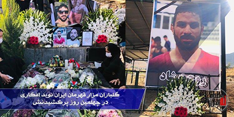 برگزاری مراسم چهلم نوید افکاری قهرمان ایران