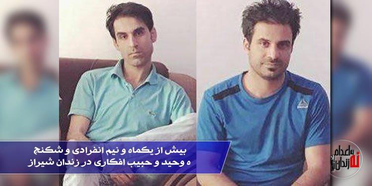 بیش از یکماه و نیم انفرادی و شکنجه وحید و حبیب افکاری در زندان شیراز
