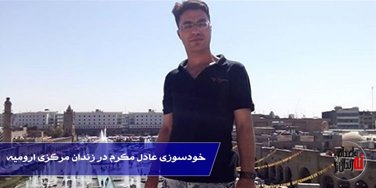 خودسوزی عادل مکرم در زندان مرکزی ارومیه