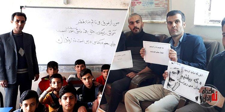 روز جهانی معلم را با یاد آموزگاران زندانی گرامی می داریم