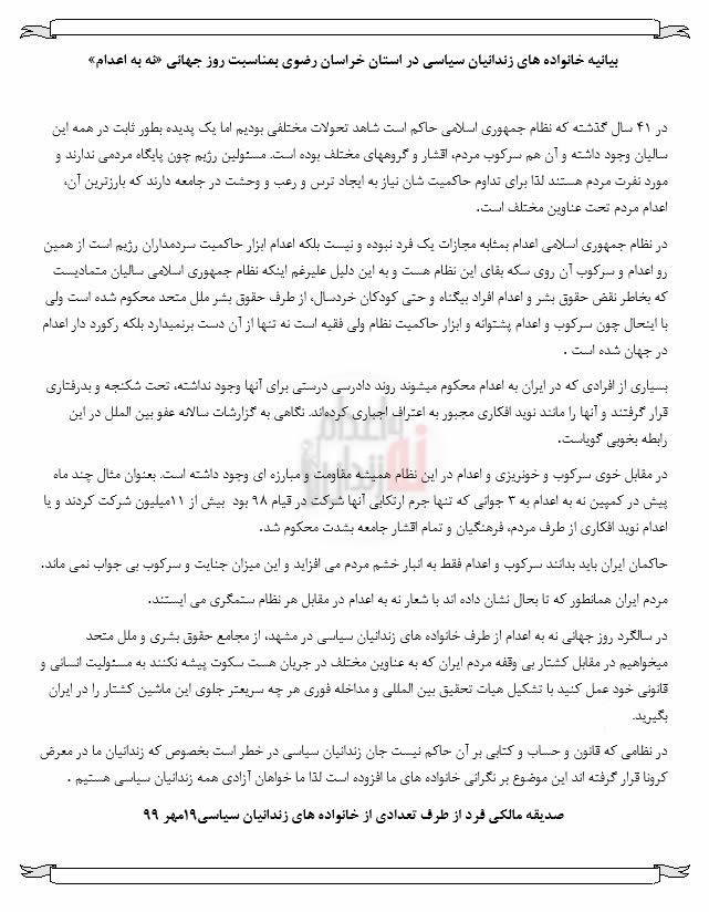 فریادهای نه به اعدام از سراسر ایران