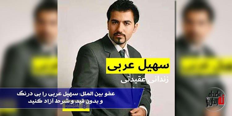 عفو بین الملل: سهیل عربی را بی درنگ و بدون قید و شرط آزاد کنید