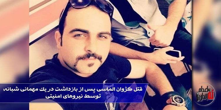 قتل کژوان الماسی پس از بازداشت در یک مهمانی شبانه توسط نیروهای امنیتی