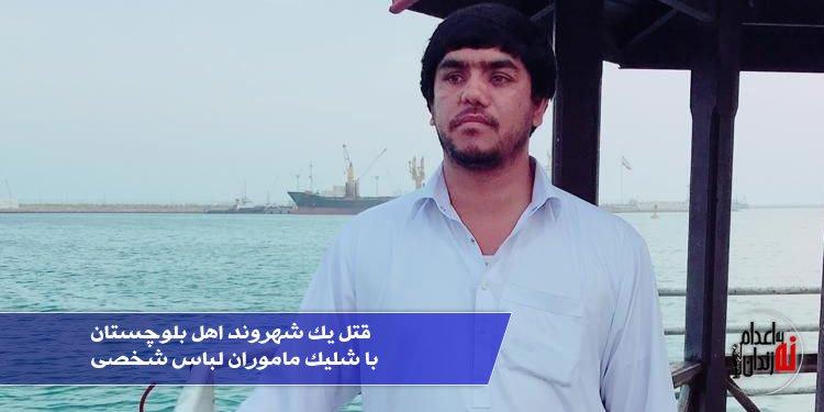 قتل یک شهروند اهل بلوچستان با شلیک ماموران لباس شخصی