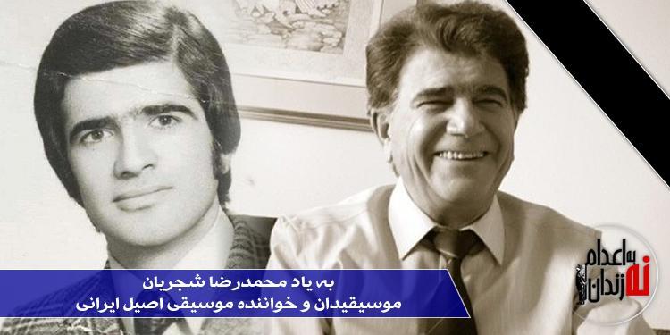 محمدرضا شجریان درگذشت و بیش از شصت سال تاریخچه هنری را با خود از این دنیا برد