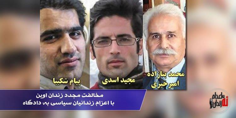 مخالفت مجدد زندان اوین با اعزام زندانیان سیاسی به دادگاه