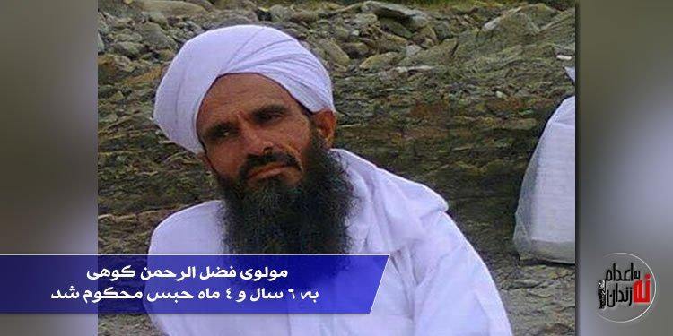 مولوی فضل الرحمن کوهی به ۶ سال و ۴ ماه حبس محکوم شد
