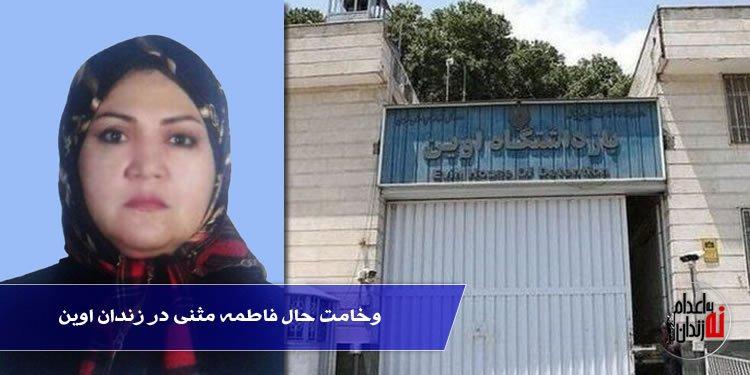 وخامت حال فاطمه مثنی در زندان اوین