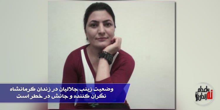 وضعیت زینب جلالیان در زندان کرمانشاه نگران کننده و جانش در خطر است