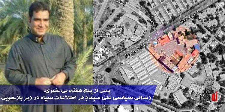 پس از پنج هفته بی خبری؛ زندانی سیاسی علی مجدم در اطلاعات سپاه در زیر بازجویی