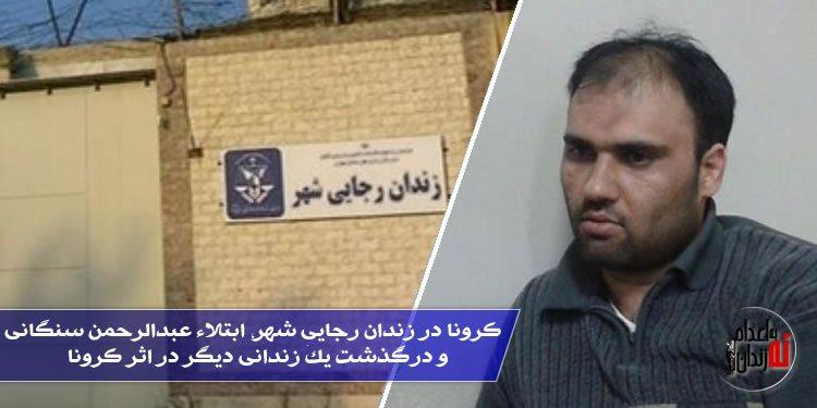 کرونا در زندان رجایی شهر، ابتلاء عبدالرحمن سنگانی و درگذشت یک زندانی دیگر در اثر کرونا