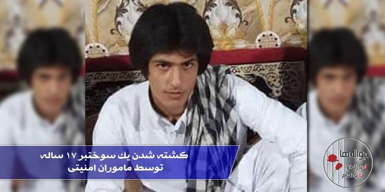 کشته شدن یک سوختبر ۱۷ ساله توسط ماموران امنیتی