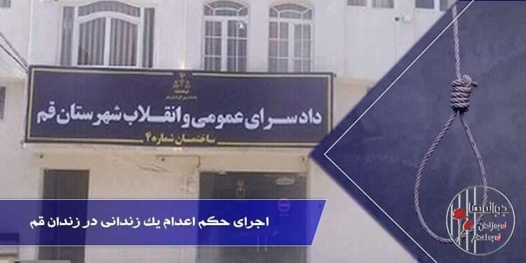اجرای حکم اعدام یک زندانی در زندان قم