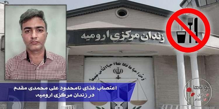 اعتصاب غذای نامحدود علی محمدی مقدم در زندان مرکزی ارومیه