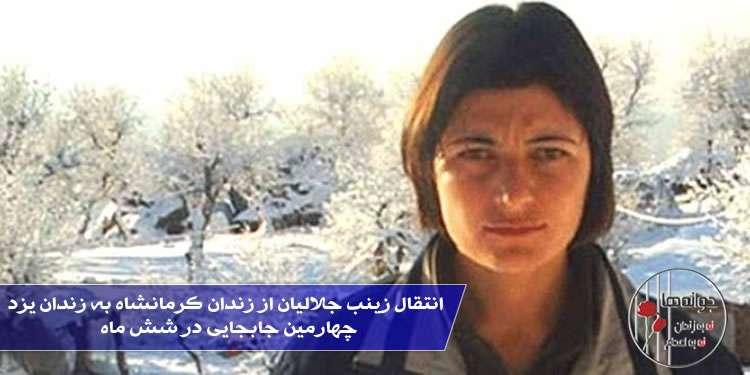 انتقال زینب جلالیان از زندان کرمانشاه به زندان یزد - چهارمین جابجایی در شش ماه