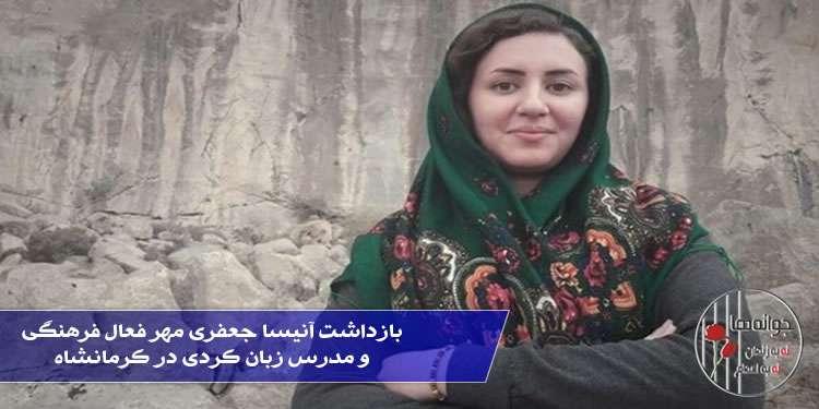 بازداشت آنیسا جعفری مهر فعال فرهنگی و مدرس زبان کردی در کرمانشاه