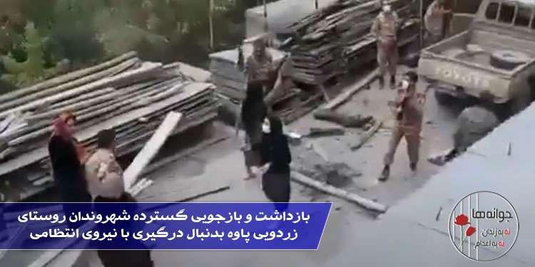 بازداشت و بازجویی گسترده شهروندان روستای زردویی پاوه بدنبال درگیری با نیروی انتظامی
