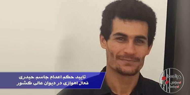 تایید حکم اعدام جاسم حیدری فعال اهوازی در دیوان عالی کشور