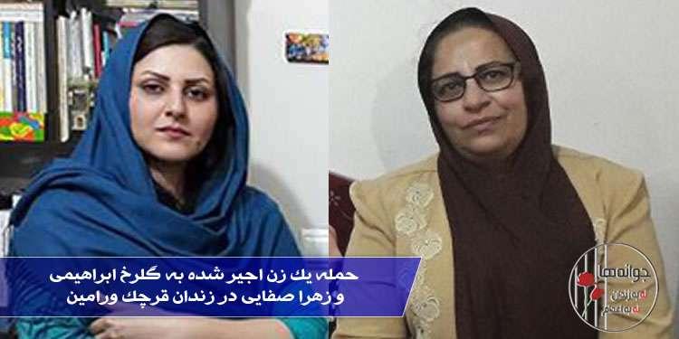 حمله یک زن اجیر شده به گلرخ ابراهیمی و زهرا صفایی در زندان قرچک ورامین