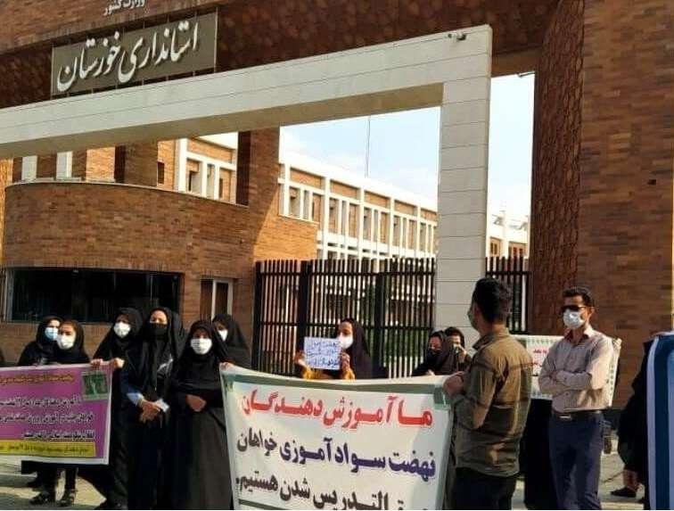 خوزستان -تجمع اعتراضی نهضت سوادآموزی ۹۹۰۸۲۷