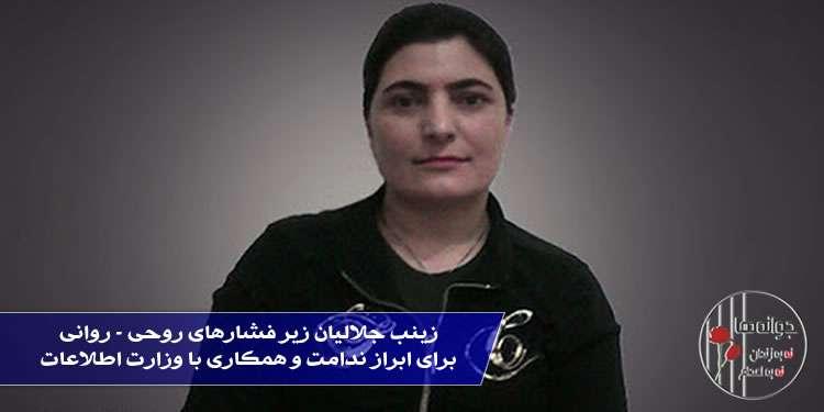 زینب جلالیان زیر فشارهای روحی - روانی برای ابراز ندامت و همکاری با وزارت اطلاعات