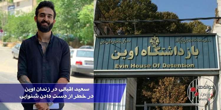 سعید اقبالی در زندان اوین در خطر از دست دادن شنوایی