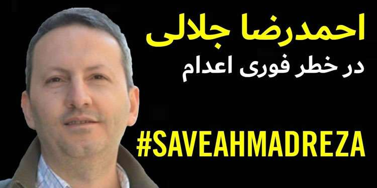 عفو بین الملل خواستار اقدام فوری برای توقف اعدام احمدرضا جلالی شد