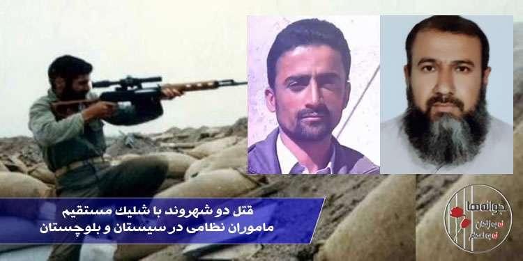 قتل دو شهروند با شلیک مستقیم ماموران نظامی در سیستان و بلوچستان