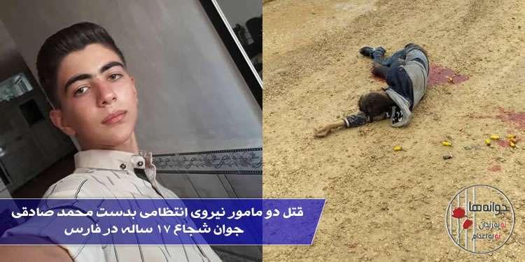 قتل دو مامور نیروی انتظامی بدست محمد صادقی جوان شجاع ۱۷ ساله در فارس