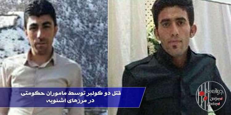قتل دو کولبر توسط ماموران حکومتی در مرزهای اشنویه