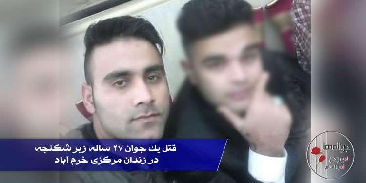قتل یک جوان ۲۷ ساله زیر شکنجه در زندان مرکزی خرم آباد