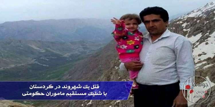 قتل یک شهروند در کردستان با شلیک مستقیم ماموران حکومتی