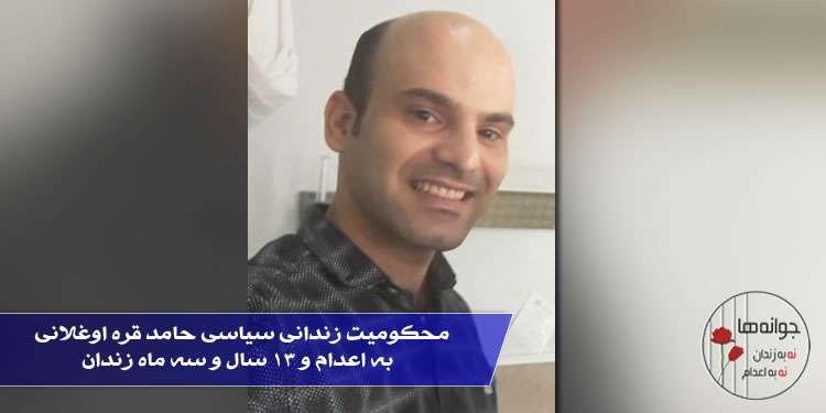 محکومیت زندانی سیاسی حامد قره اوغلانی به اعدام و ۱۳ سال و سه ماه زندان
