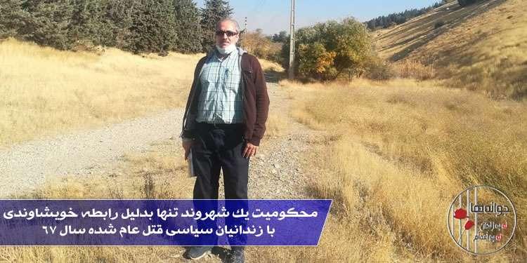 محکومیت یک شهروند تنها بدلیل رابطه خویشاوندی با زندانیان سیاسی قتل عام شده سال ۶۷